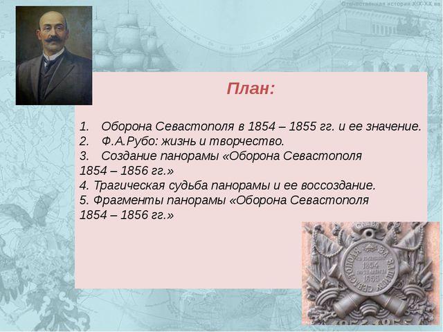 План: Оборона Севастополя в 1854 – 1855 гг. и ее значение. Ф.А.Рубо: жизнь и...
