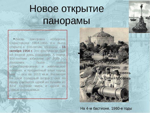 Новое открытие панорамы Вновь панорама «Оборона Севастополя 1854-1855 гг.» бы...
