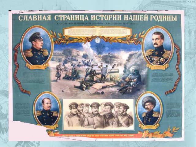 9 сентября День памяти русских воинов, павших при обороне Севастополя и в Кры...
