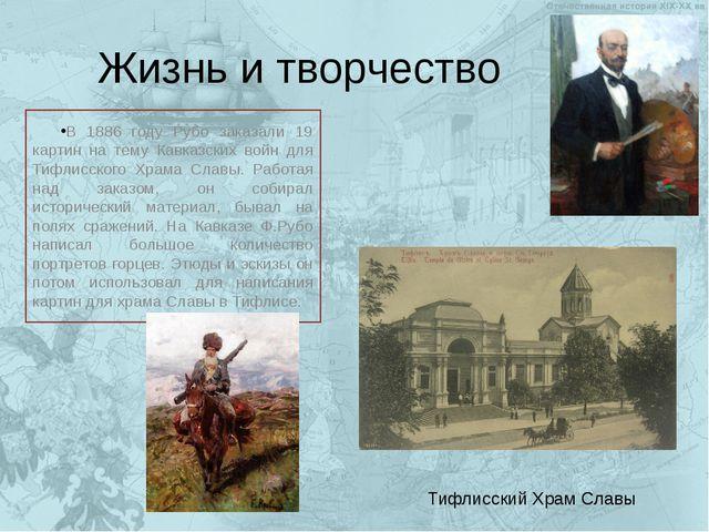 Жизнь и творчество В 1886 году Рубо заказали 19 картин на тему Кавказских вой...