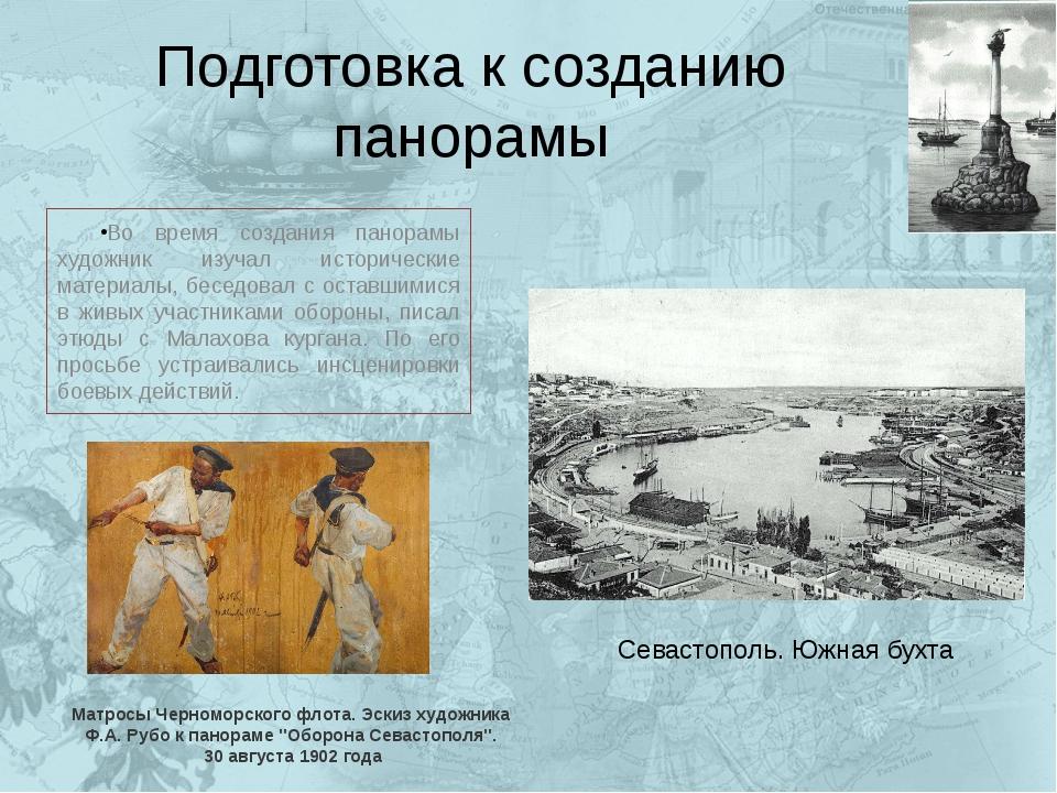 Севастополь. Южная бухта Подготовка к созданию панорамы Во время создания пан...