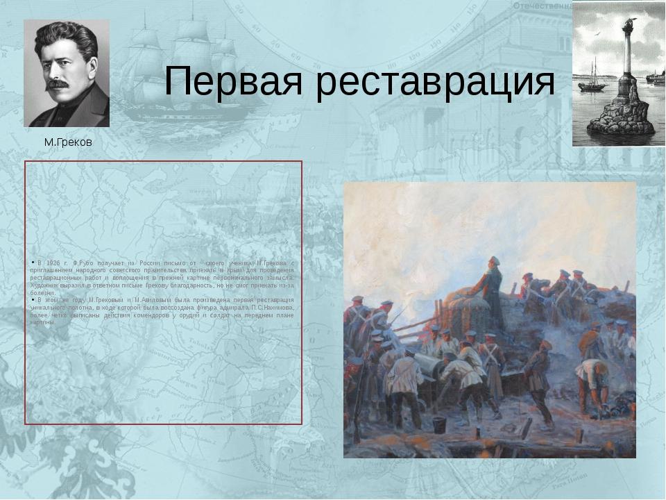 Первая реставрация В 1926 г. Ф.Рубо получает из России письмо от своего учени...