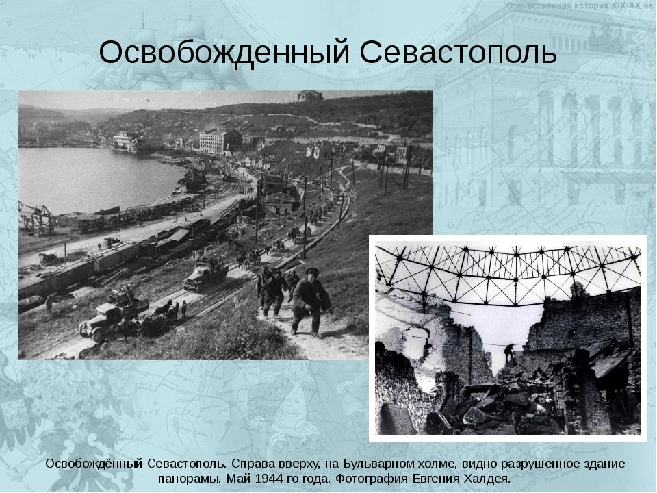 Освобожденный Севастополь Освобождённый Севастополь. Справа вверху, на Бульва...