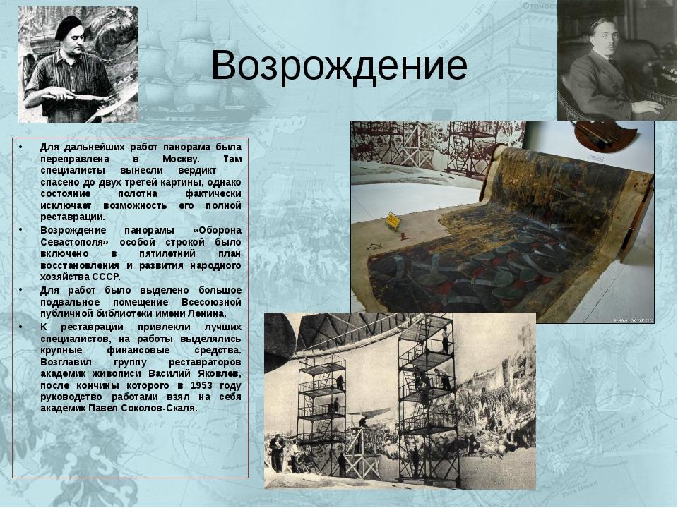 Возрождение Для дальнейших работ панорама была переправлена в Москву. Там спе...