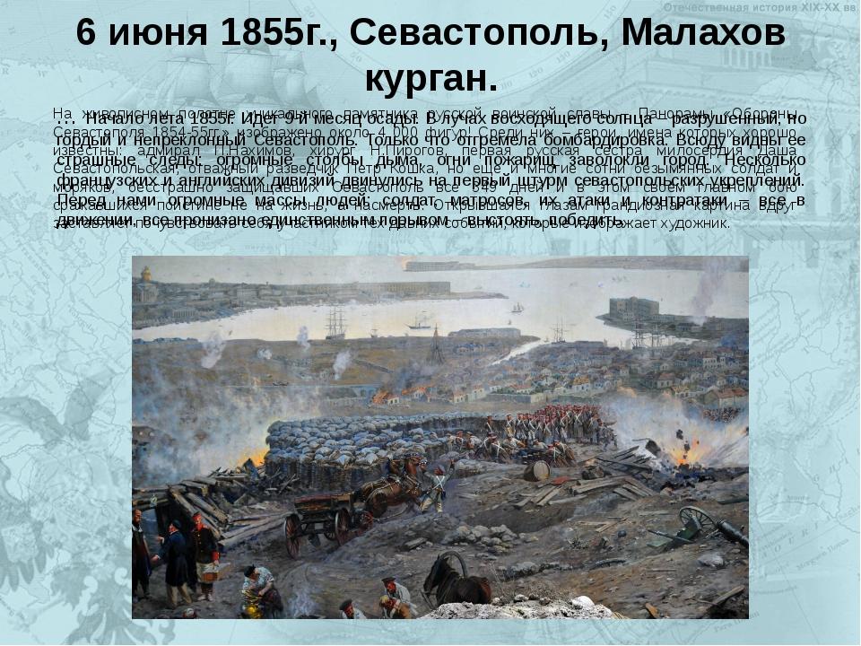 6 июня 1855г., Севастополь, Малахов курган. На живописном полотне уникального...