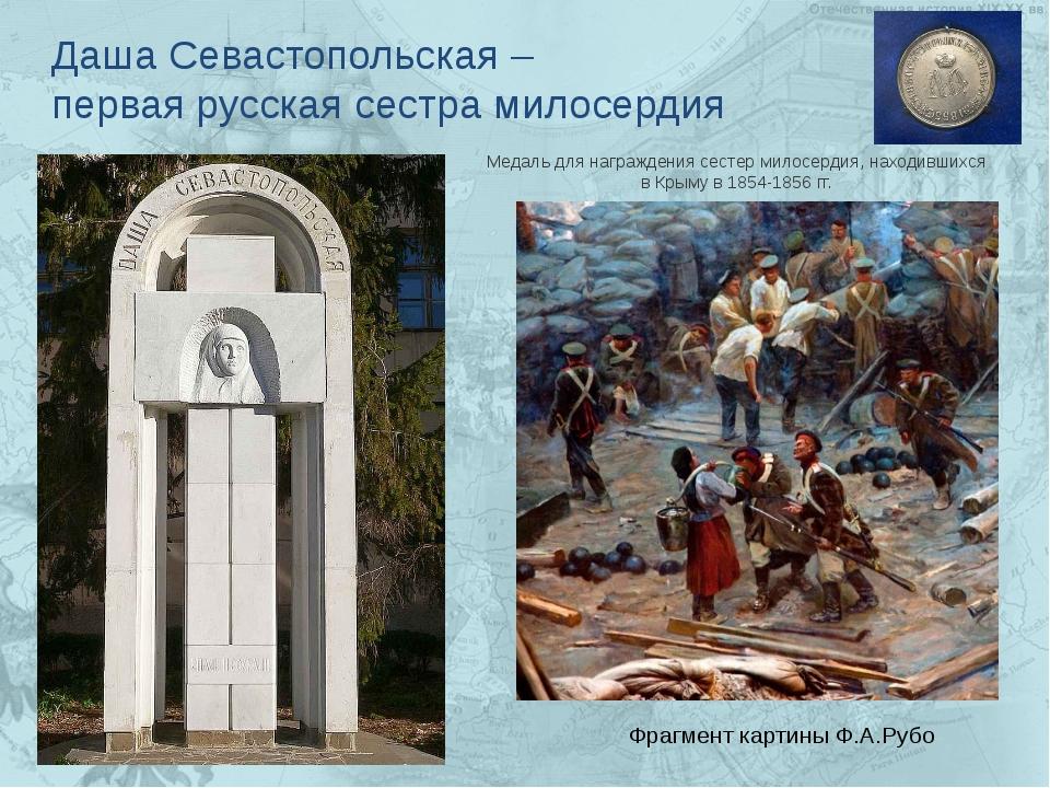 Даша Севастопольская – первая русская сестра милосердия Фрагмент картины Ф.А....