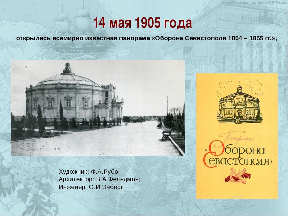14 мая 1905 года открылась всемирно известная панорама «Оборона Севастополя 1...