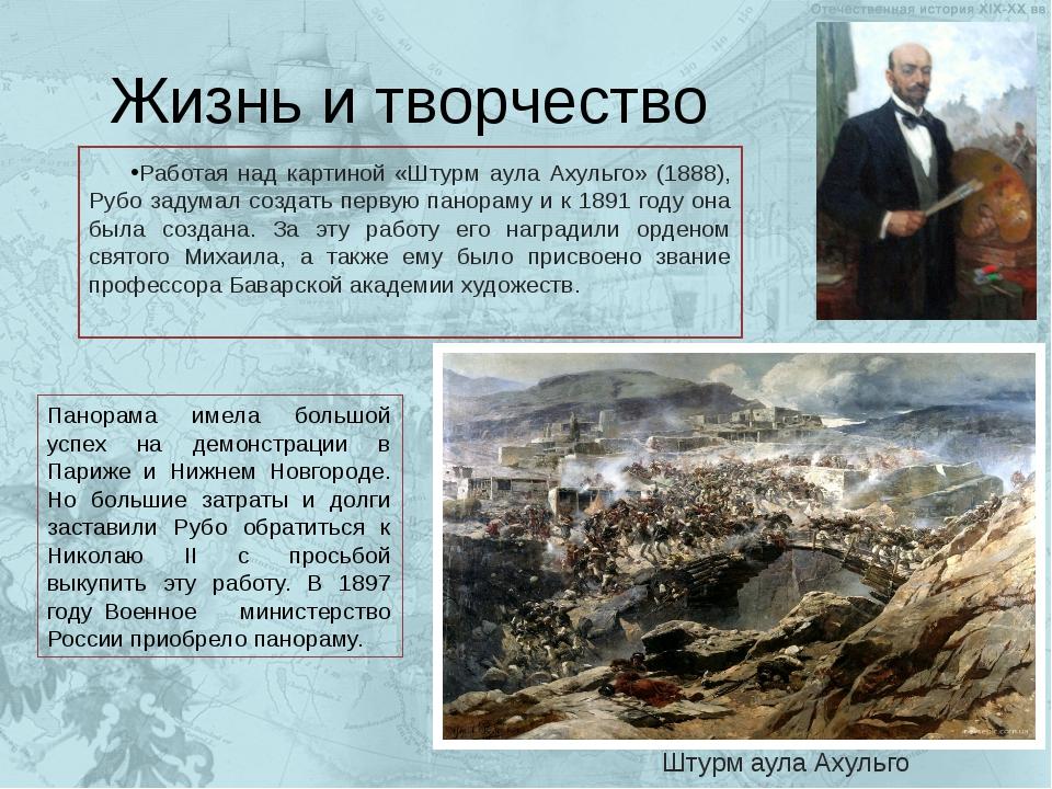 Жизнь и творчество Работая над картиной «Штурм аула Ахульго» (1888), Рубо зад...