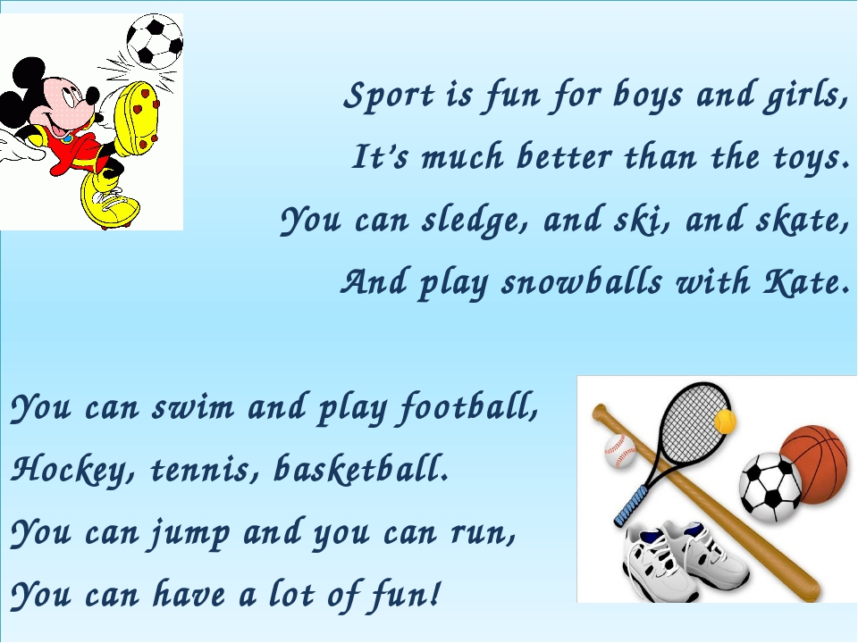 Sport is fun for boys and girls, It's much better than the toys. You can sle...