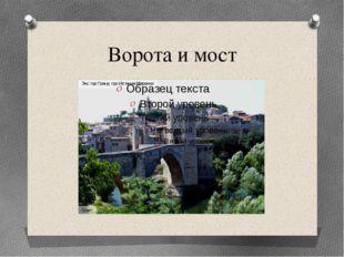 Ворота и мост