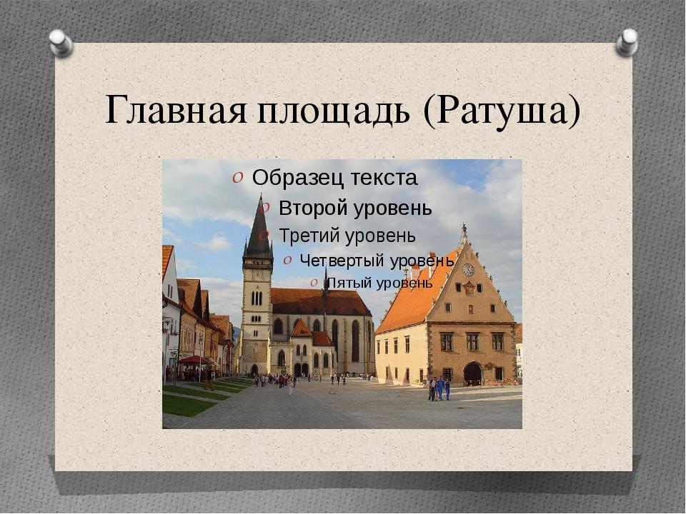 Главная площадь (Ратуша)