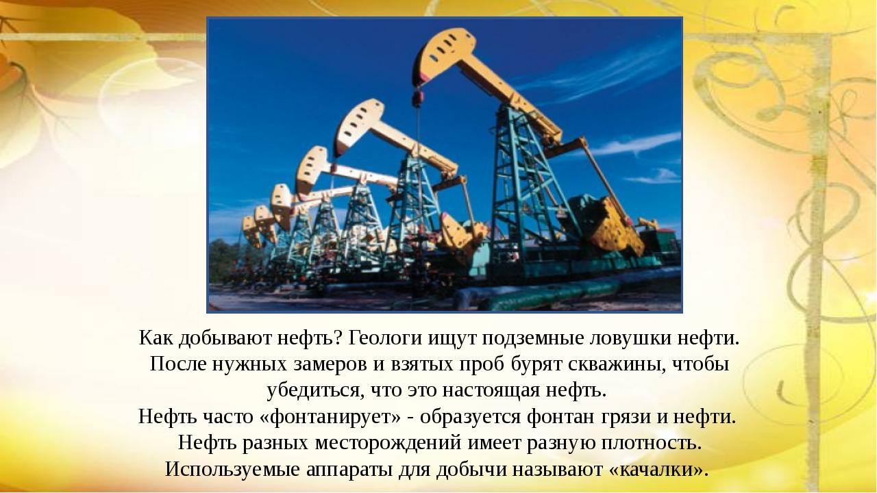 Как добывают нефть? Геологи ищут подземные ловушки нефти. После нужных замеро...