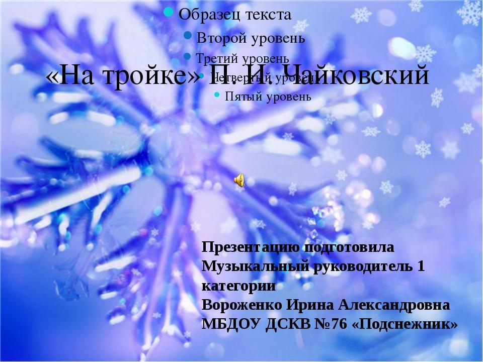 «На тройке» П. И. Чайковский Презентацию подготовила Музыкальный руководител...