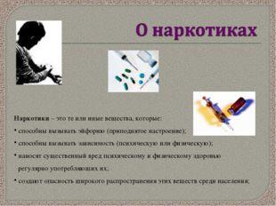 Наркотики – это те или иные вещества, которые: способны вызывать эйфорию (при