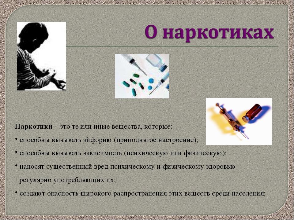 Наркотики – это те или иные вещества, которые: способны вызывать эйфорию (при...