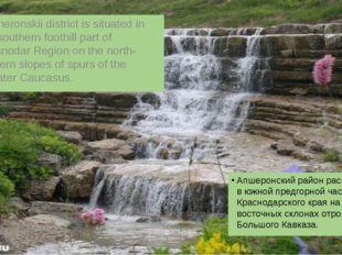 Апшеронский район расположен в южной предгорной части Краснодарского края на