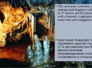 The cavernous Azishskie caves - an underground kingdom with a depth of 37 met