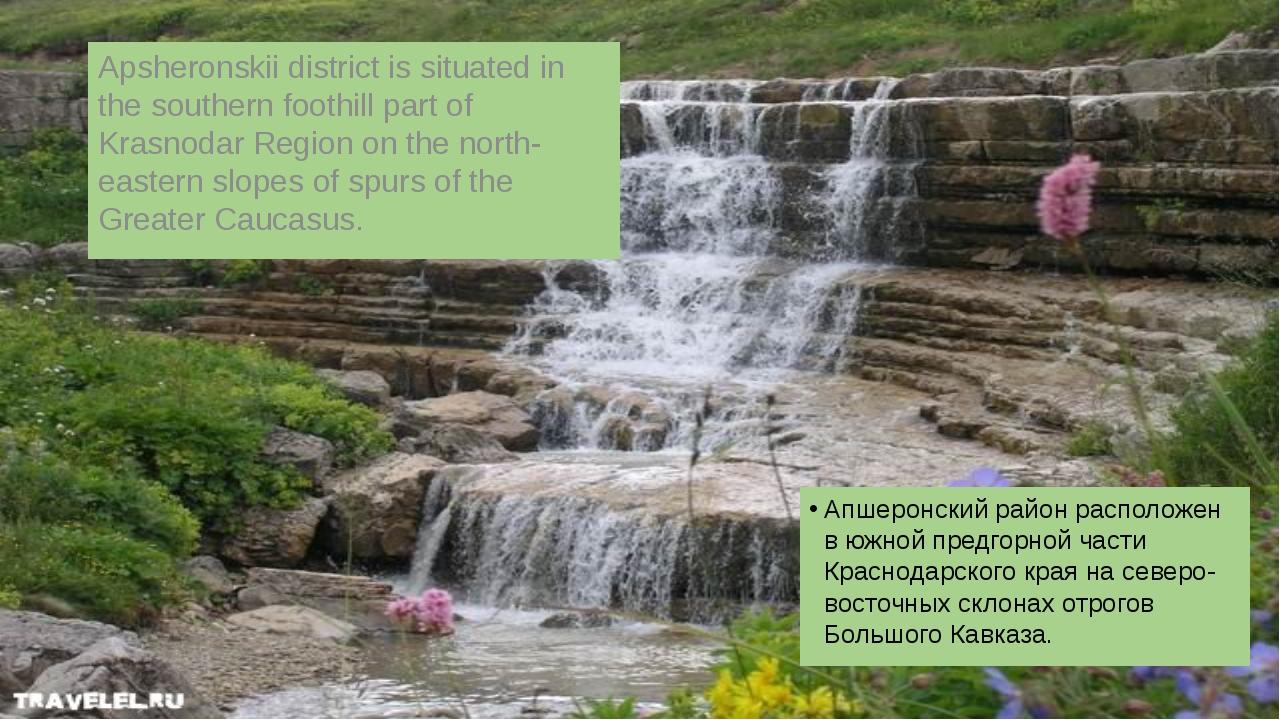 Апшеронский район расположен в южной предгорной части Краснодарского края на...