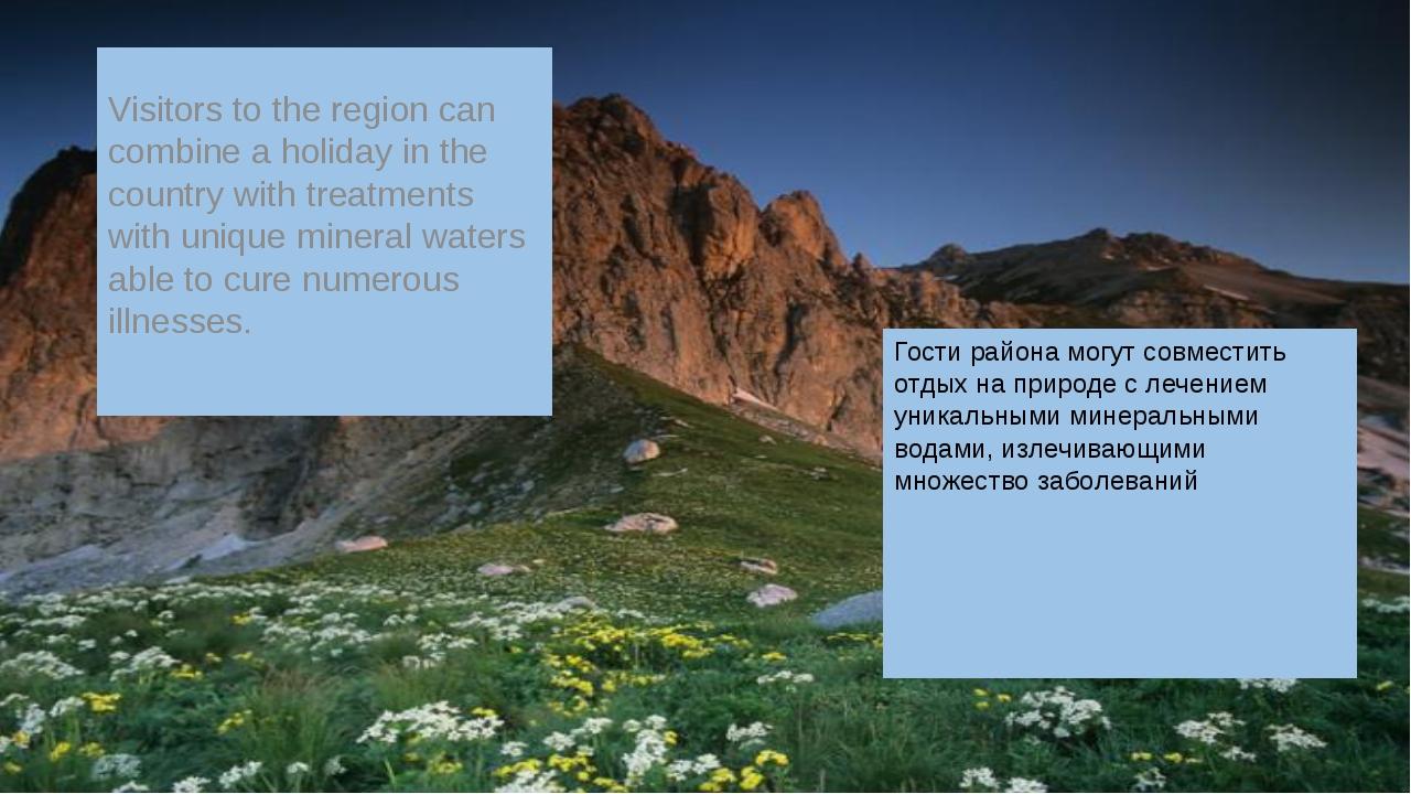 Гости района могут совместить отдых на природе с лечением уникальными минерал...