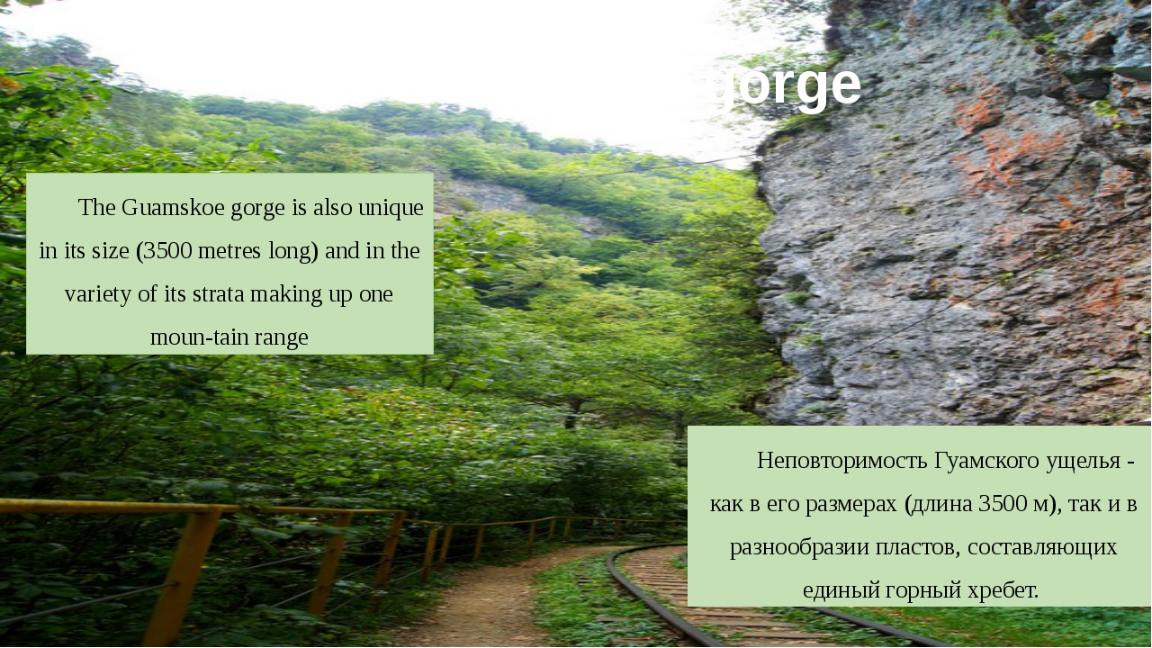 The Guamskoe gorge  The Guamskoe gorge is also unique in its size (3500 metr...
