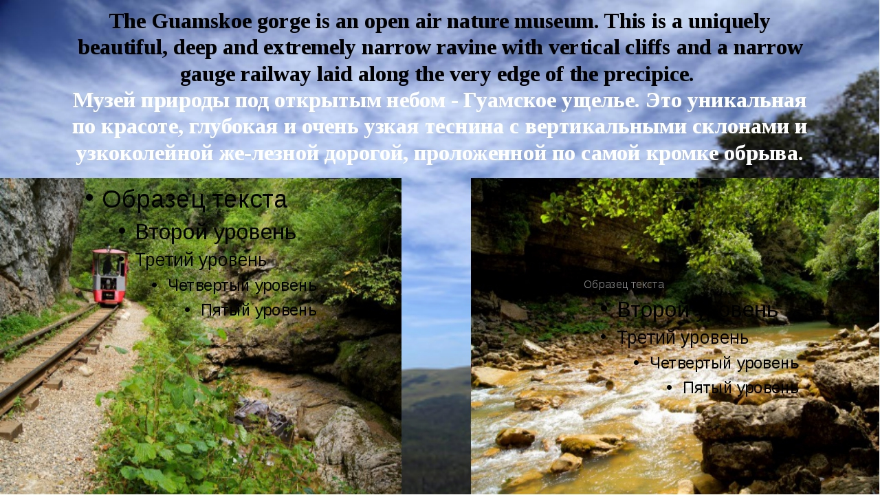 The Guamskoe gorge is an open air nature museum. This is a uniquely beautiful...