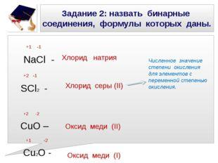Задание 2: назвать бинарные соединения, формулы которых даны. +1 -1 NaCl - +2