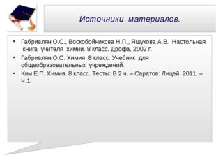 Источники материалов. Габриелян О.С., Воскобойникова Н.П., Яшукова А.В. Насто
