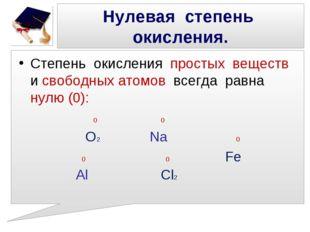 Нулевая степень окисления. Степень окисления простых веществ и свободных атом
