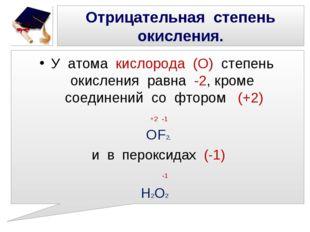 Отрицательная степень окисления. У атома кислорода (О) степень окисления равн
