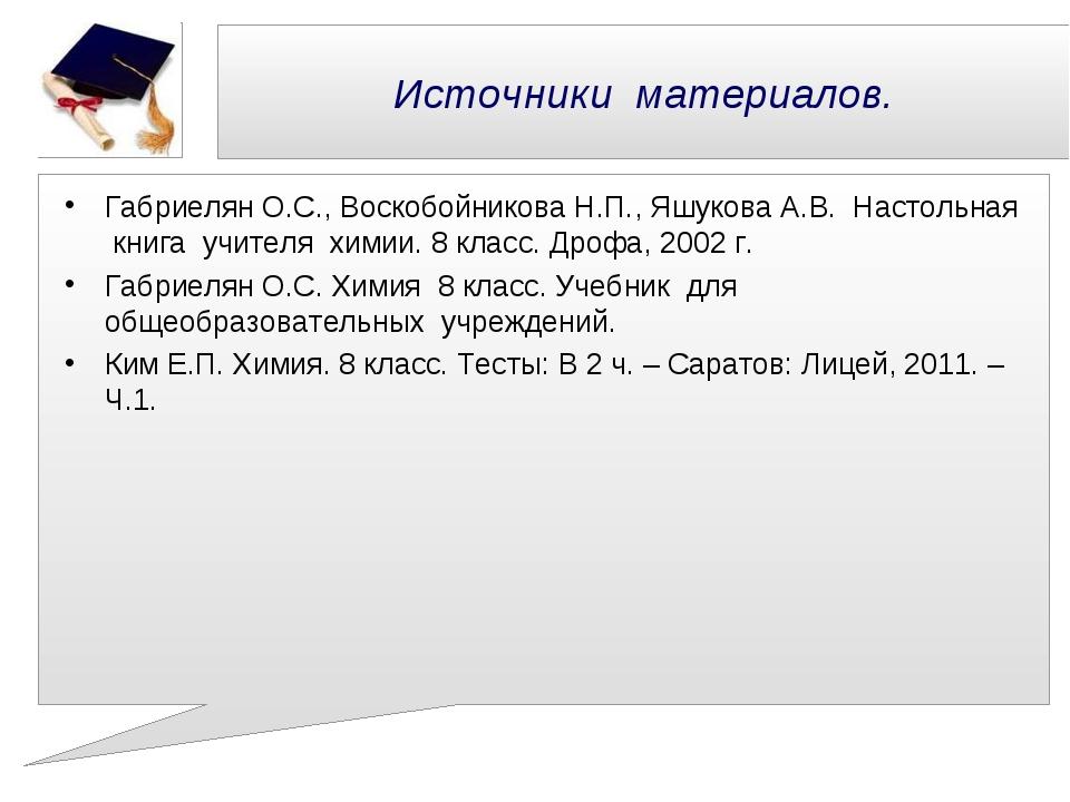 Источники материалов. Габриелян О.С., Воскобойникова Н.П., Яшукова А.В. Насто...
