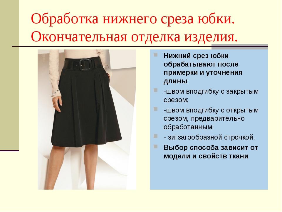 Обработать срез у юбки