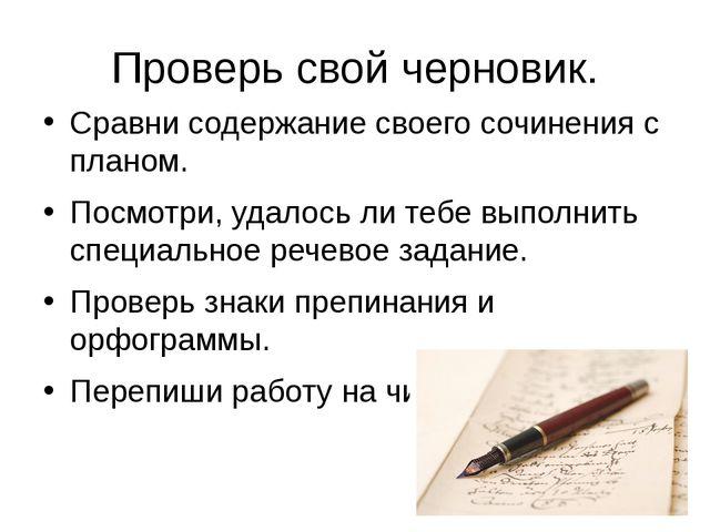Проверь свой черновик. Сравни содержание своего сочинения с планом. Посмотри,...