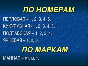 ПО НОМЕРАМ ПЕРЛОВАЯ – 1, 2, 3, 4, 5. КУКУРУЗНАЯ - 1, 2, 3, 4, 5. ПОЛТАВСКАЯ