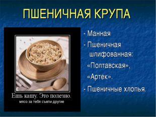 ПШЕНИЧНАЯ КРУПА - Манная - Пшеничная шлифованная: «Полтавская», «Артек». - Пш