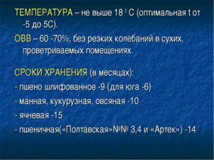 ТЕМПЕРАТУРА – не выше 18 0 С (оптимальная t от -5 до 5С). ОВВ – 60 -70%, без