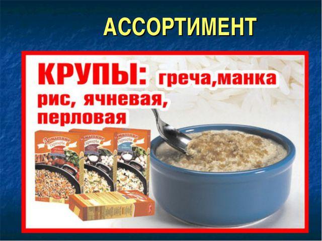 АССОРТИМЕНТ