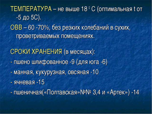 ТЕМПЕРАТУРА – не выше 18 0 С (оптимальная t от -5 до 5С). ОВВ – 60 -70%, без...
