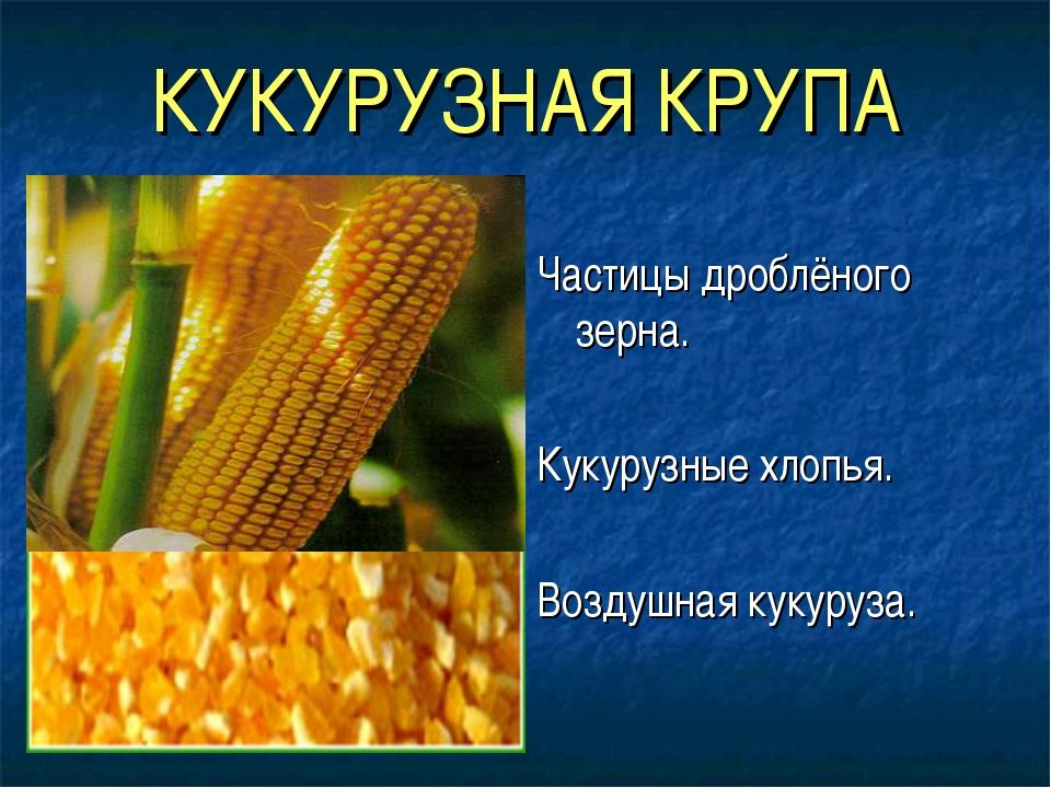 КУКУРУЗНАЯ КРУПА Частицы дроблёного зерна. Кукурузные хлопья. Воздушная кукур...