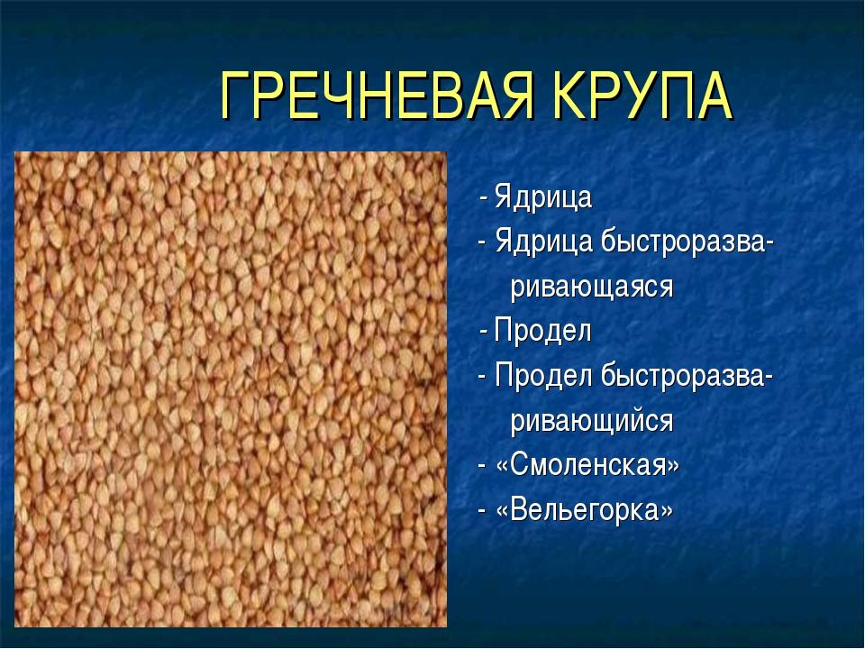 ГРЕЧНЕВАЯ КРУПА - Ядрица - Ядрица быстроразва- ривающаяся - Продел - Продел...