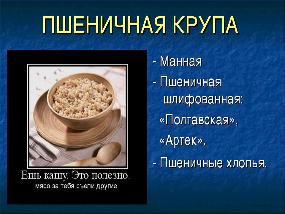 ПШЕНИЧНАЯ КРУПА - Манная - Пшеничная шлифованная: «Полтавская», «Артек». - Пш...