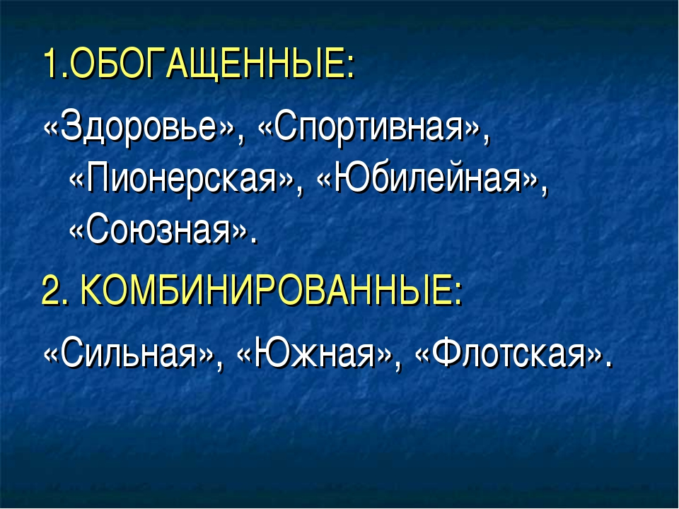 1.ОБОГАЩЕННЫЕ: «Здоровье», «Спортивная», «Пионерская», «Юбилейная», «Союзная»...