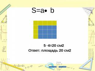 S=a b 5 4=20 см2 Ответ: площадь 20 см2