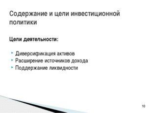 Цели деятельности: Диверсификация активов Расширение источников дохода Поддер