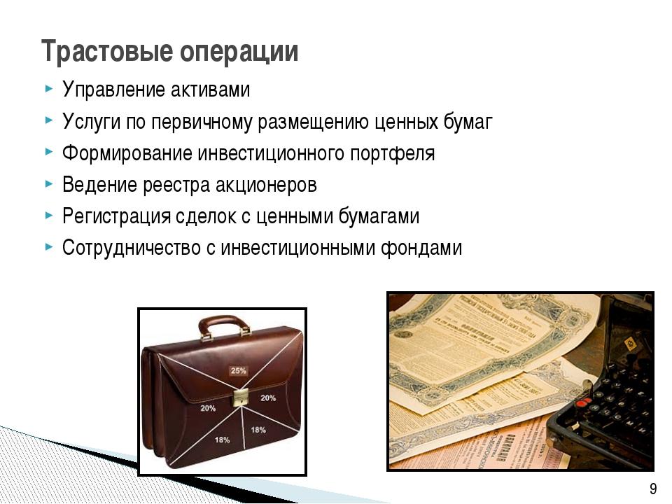 Управление активами Услуги по первичному размещению ценных бумаг Формирование...