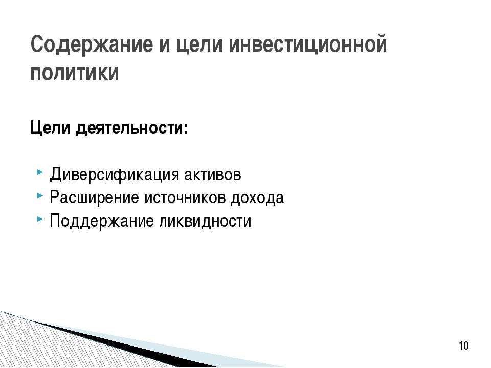 Цели деятельности: Диверсификация активов Расширение источников дохода Поддер...