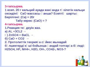 3-тапсырма. 1 есеп. 20 г кальций ауада жанғанда түзілетін кальци оксидінің Са