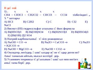 """ІІ деңгей 1) . х х х х СН4 → CH3CI → СН2CI2 → CHCI3 → CCI4 тізбегіндегі """" Х """""""