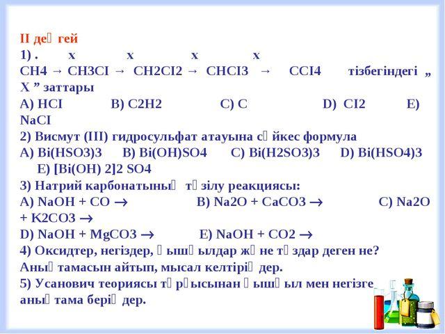 """ІІ деңгей 1) . х х х х СН4 → CH3CI → СН2CI2 → CHCI3 → CCI4 тізбегіндегі """" Х """"..."""