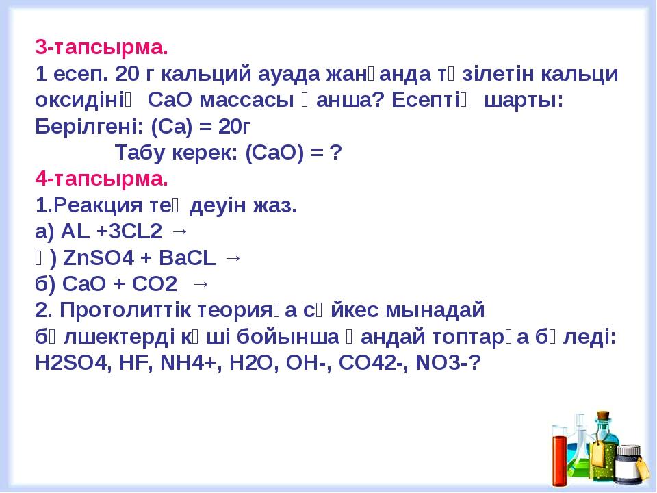 3-тапсырма. 1 есеп. 20 г кальций ауада жанғанда түзілетін кальци оксидінің Са...