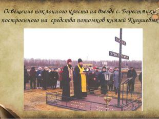 Освещение поклонного креста на въезде с. Берестянки построенного на средства